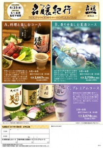 201403meijyo_han_t1